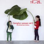 Camphor カンフル ニット knitwear kids こども 子供服 caravan 西宮阪急 日本製 madeinjapan