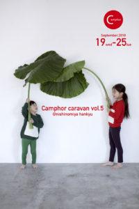 Camphor カンフル ニット knitwear kids こども 子供服 caravan 西宮阪急